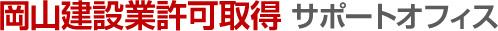岡山建設業許可取得 サポートオフィス